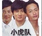 點擊觀看《小虎隊巡演吳奇隆唱酬是陳志朋四倍》