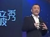 点击观看《壹周立波秀 20110202周立波:对人虚伪也是一种慈善》