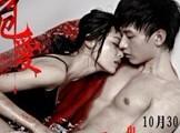 点击观看《《诡爱》十月末上映 用爱情方式讲惊悚故事》