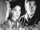 笑傲江湖任贤齐版 4