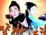 笑傲江湖任贤齐版 11