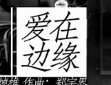 爱在边缘-信 MV