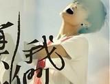 李宇春新歌《聋子》完整CD版