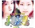 千面女郎第1季 2