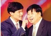 相声《送别》 马季、刘伟